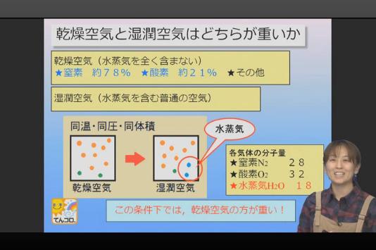 気象予報士講座~第2章 大気の熱力学1「状態方程式2」より