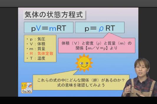 気象予報士講座~第2章 大気の熱力学1「状態方程式1」より