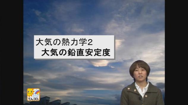 気象予報士講座 「第3章大気の熱力学2 〜大気の鉛直