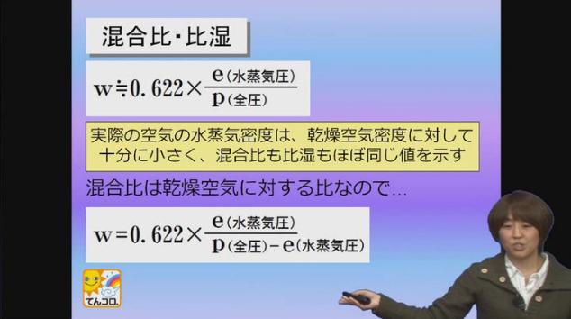 気象予報士講座 「第3章大気の熱力学2 〜相変化・大気中の水分」より