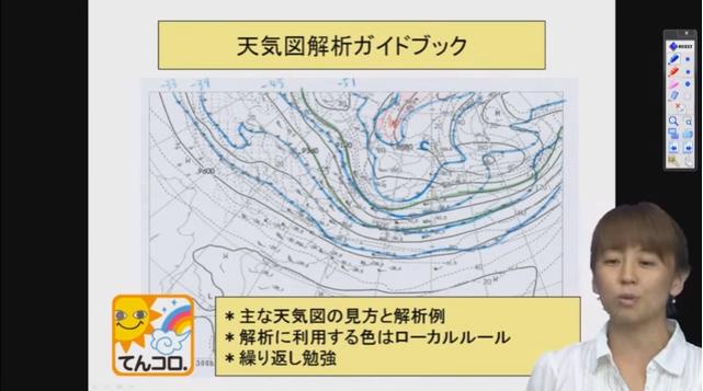 気象予報士講座はこちらから。