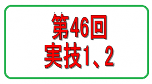 ▲第46回 気象予報士 実技試験 動画解説 http://tenki.elearning.co.jp/?page_id=7252