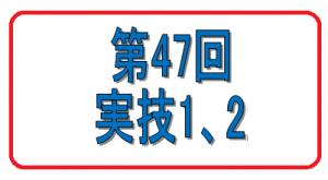 ▲第47回 気象予報士 実技試験  天気図 動画解説