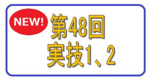 ▲第48回 気象予報士 実技試験 天気図 動画解説 http://tenki.elearning.co.jp/?page_id=7229