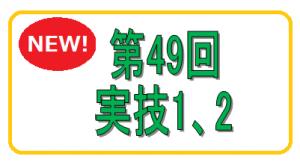 ▲第49回 気象予報士 実技試験 天気図 動画解説 http://tenki.elearning.co.jp/?page_id=7227
