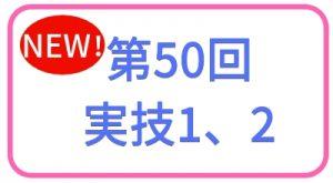 ▲第50回 気象予報士 実技試験 天気図 動画解説 http://tenki.elearning.co.jp/?p=7414